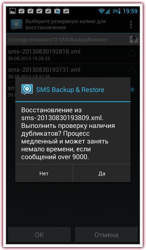 SMS_Backup-21_min