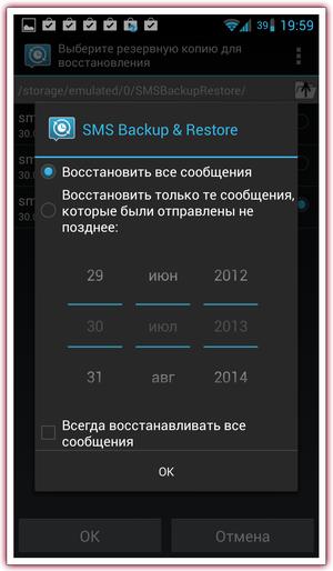 SMS_Backup-22_min