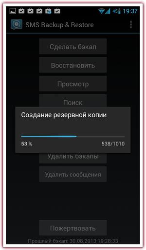 SMS_Backup-24_min