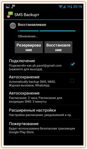 SMS_Backup-26_min