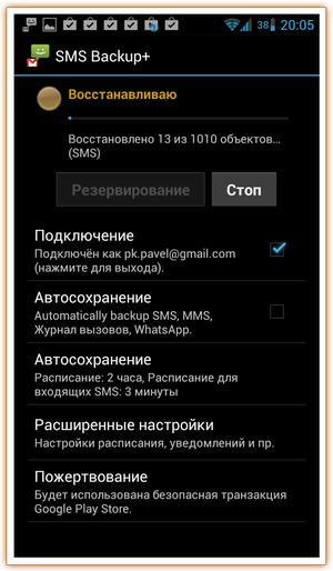 SMS_Backup-27_min