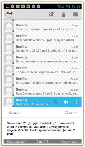 SMS_Backup-28_min