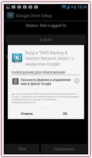 SMS_Backup-2_min