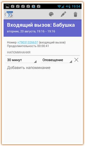 SMS_Backup-31_min