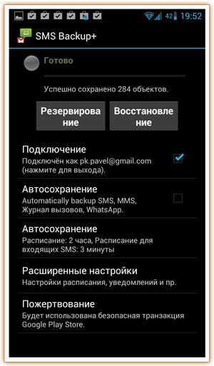 SMS_Backup-34_min
