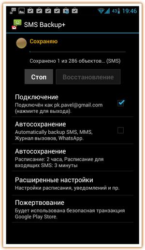 SMS_Backup-35_min