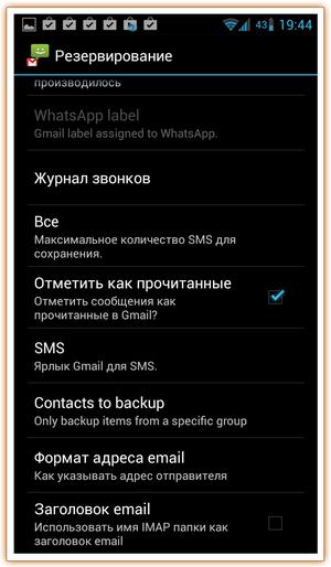 SMS_Backup-39_min