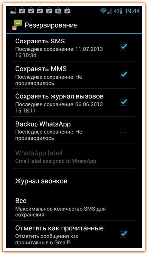 SMS_Backup-40_min