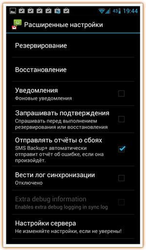 SMS_Backup-41_min
