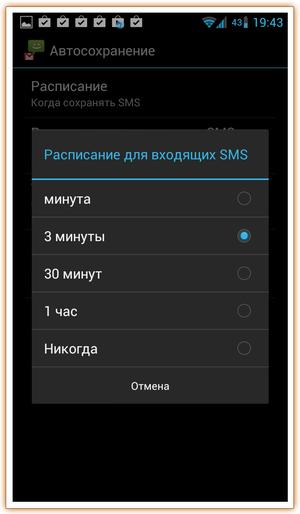 SMS_Backup-42_min