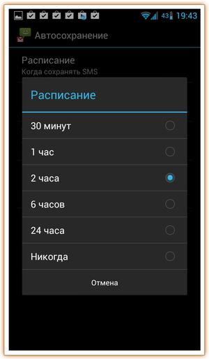 SMS_Backup-43_min
