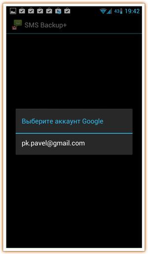 SMS_Backup-44_min