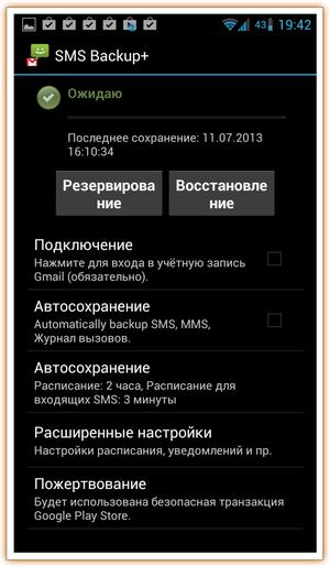 SMS_Backup-45_min