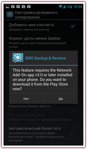 SMS_Backup-4_min