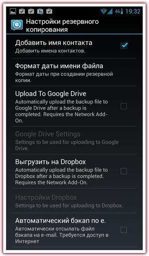 SMS_Backup-5_min
