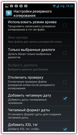 SMS_Backup-6_min