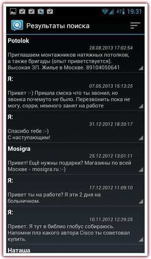 SMS_Backup-7_min