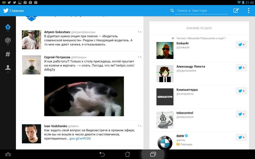 Screenshot_2013-09-13-21-40-30