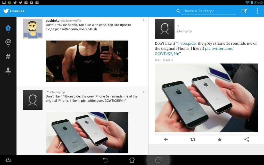 Screenshot_2013-09-13-21-40-53