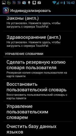 TouchPal_X_Keyboard