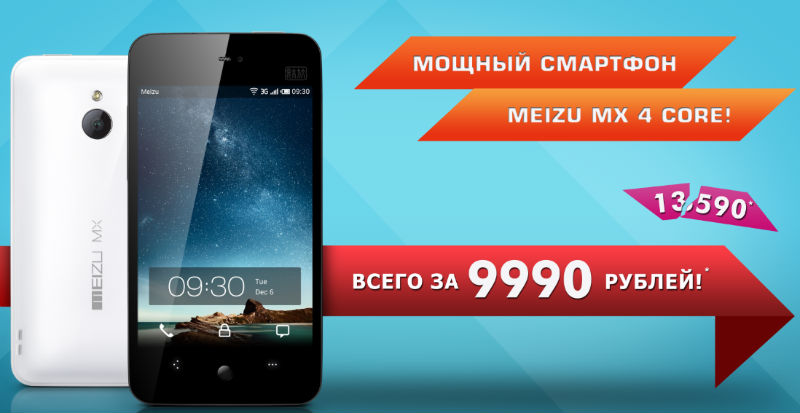 Meizu MX sale