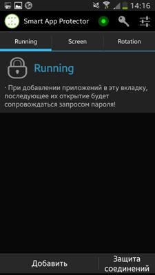Screenshot_2013-12-02-14-16-40