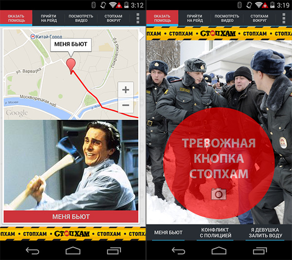 «СтопХАМ» - программа для смартфонов!
