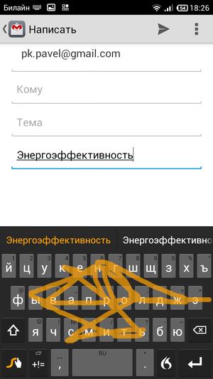 Swype_Keyboard (1)
