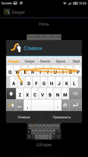 Swype_Keyboard (10)