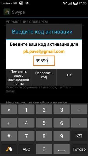Swype_Keyboard (11)