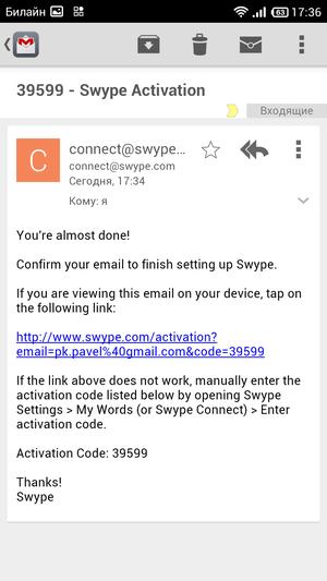 Swype_Keyboard (12)