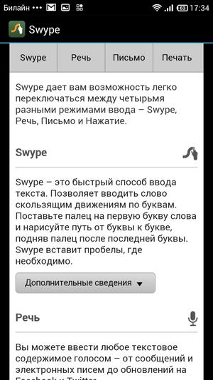 Swype_Keyboard (15)