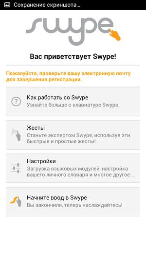 Swype_Keyboard (16)