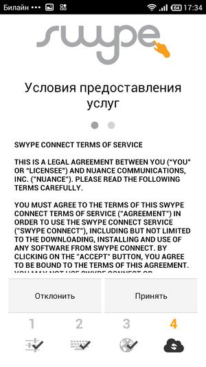 Swype_Keyboard (17)