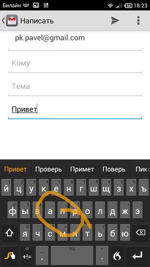Swype_Keyboard (2)