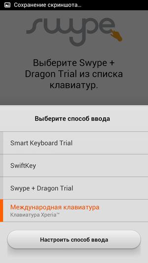 Swype_Keyboard (21)