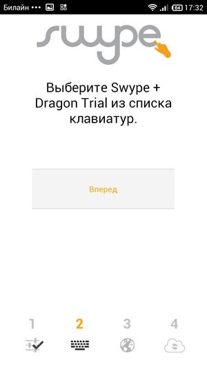 Swype_Keyboard (22)