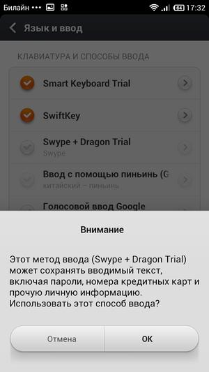 Swype_Keyboard (23)