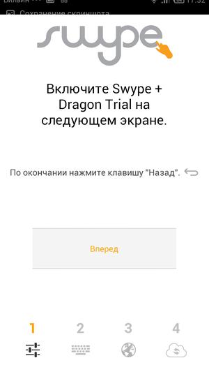 Swype_Keyboard (24)