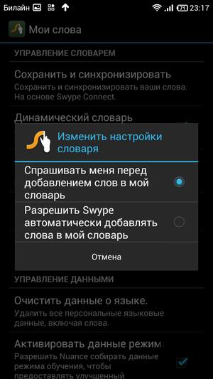 Swype_Keyboard (29)