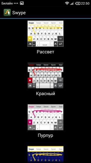 Swype_Keyboard (37)