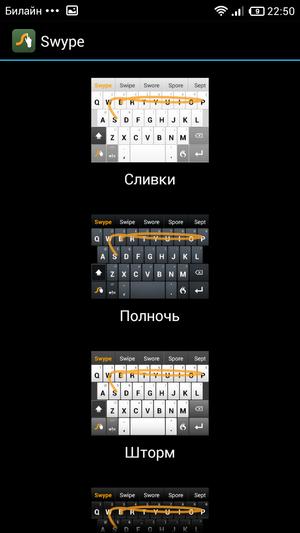 Swype_Keyboard (38)