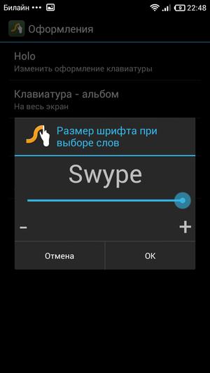 Swype_Keyboard (40)