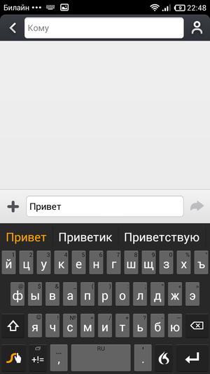 Swype_Keyboard (41)