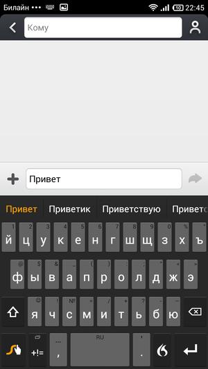 Swype_Keyboard (43)