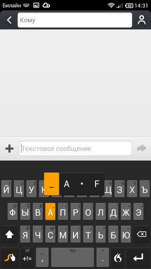 Swype_Keyboard (46)