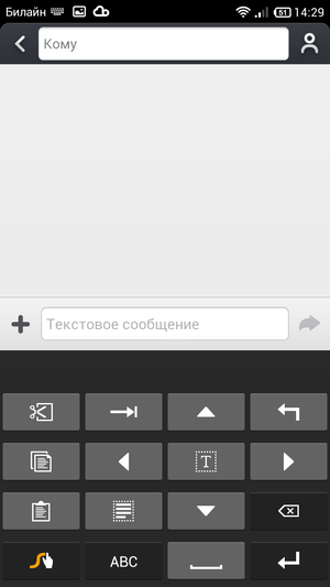 Swype_Keyboard (49)