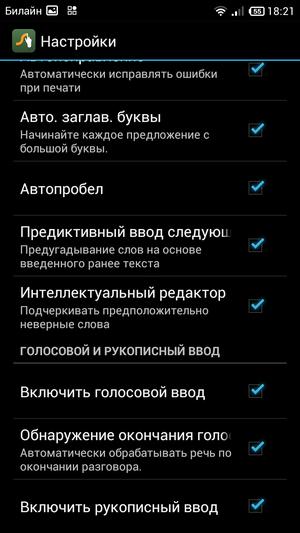 Swype_Keyboard (5)