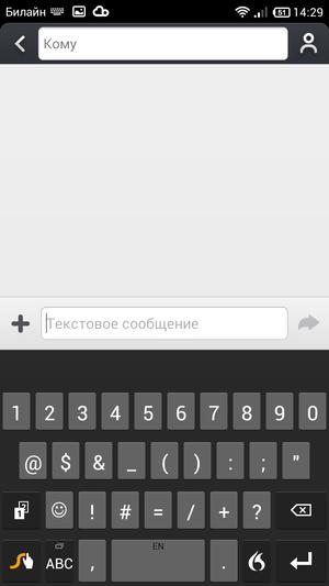 Swype_Keyboard (51)