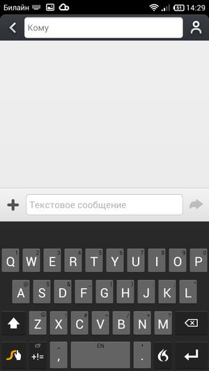 Swype_Keyboard (52)